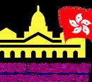 2008年立法會選舉