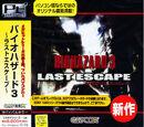 Biohazard 3 PC cover.jpg