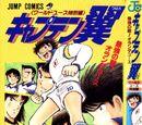 Saikyo no Teki! Holland Youth (Manga)
