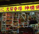 麥記 (香燭店)