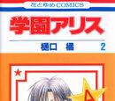 Gakuen Alice Volume 02
