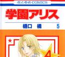 Gakuen Alice Volume 05