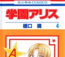 Gakuen Alice Volume 04