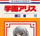 Gakuen Alice Volume 10