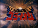 Golion title.png