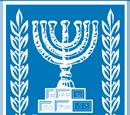 Israel (The Second Renaissance)