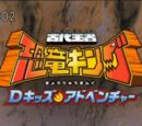 Dinosaur King episodes