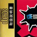 Sonic Jam Japanese Cover.jpg