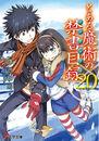 Toaru Majutsu no Index Light Novel v20 cover.jpg