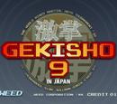 Gekisho
