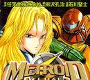 Metroid: Volumen 2