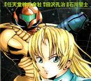 Metroid (manga de 2002)