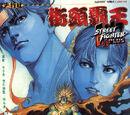 Street Fighter EX2 Plus (comic)