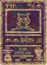 Ancient Mew (Card).jpg