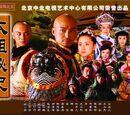 Tai Zu Mi Shi