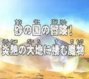 Suna no Kuni no Bōken! Ennetsu no Taichi ni Sumu Mamono