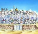 Kyōfu no Bananawani to Mister Prince