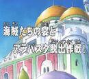 Kaizoku-tachi no Utake to Arabasta Dasshutsu Sakusen!