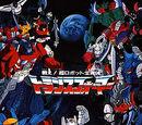 Transformers: Super God Master Force (Serie)