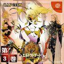 El Dorado Gate Volume 3 cover art.jpg