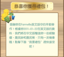 Chinese FarmVille