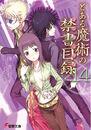 Toaru Majutsu no Index Light Novel v14 cover.jpg