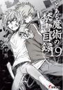 Toaru Majutsu no Index Light Novel v19 cover.jpg