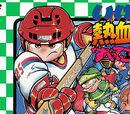 Ike Ike! Nekketsu Hockey Bu: Subette Koronde Dairantō