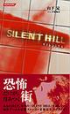 Silent Hill novel - Slip cover and obi (promo).png