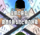Gōken no Kyokui! Hagane wo kiru Chikara to Mono no Kokyū