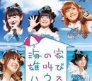 Berryz Koubou Blu-rays