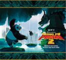 Art-of-kung-fu-panda-2.jpg
