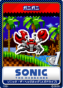Sonic the Hedgehog (16-bit) 02 Crabmeat.png