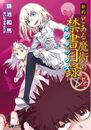 Shinyaku Toaru Majutsu no Index Light Novel v02 cover.jpg