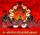 CR Goketsuji Ichizoku