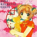 Cardcaptor Sakura The Movie - Original Soundtrack.jpg