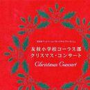 Tomoeda Shouakkou Chorus Club Christmas Concert.jpg