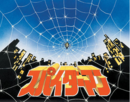 Toei Spiderman Title Card.png
