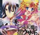 Drama CD 2 Tsuki ga Noboru Hiruyasumi