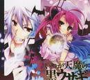 Drama CD -900byo go no Hokago-