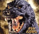Godzilla vs. King Ghidorah (Soundtrack)