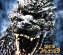 Godzilla vs. SpaceGodzilla (Soundtrack)