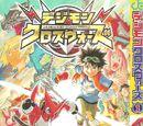 Digimon Xros Wars (Mangá)