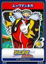 Sonic Rush 08 Eggman Nega.png
