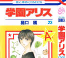Gakuen Alice Volume 23