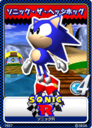 Sonic R 09 Sonic.png