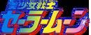 Sailormoon logo.png