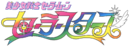 Sailormoon sailorstars.png