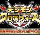 Digimon Xros Wars Wiki