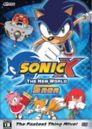 Sonic X 13.jpg